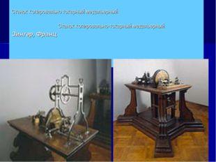 Станок копировально токарный медальерный Станок копировально-токарный медаль