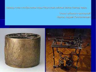 Цилиндр-копир с изображением осады Ригрусскими войсками Зингер (Зенгер), Фра