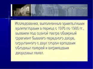Исследования, выполненные эрмитажными архитекторами в период с 1976по 1986