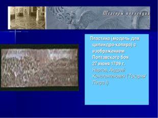 Пластина (модель для цилиндра-копира) с изображением Полтавского боя 27июня