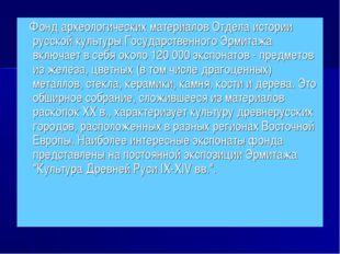 Фонд археологических материалов Отдела истории русской культуры Государствен