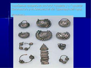 Серебряные предметы израскопок городища ус.Городищи Шепетовскогор-на Хмел