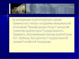 За реставрацию и реконструкцию здания Эрмитажного театра ссозданием мемориа