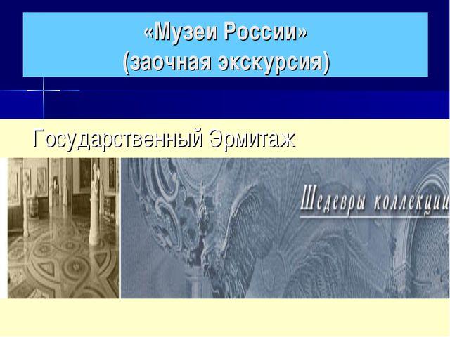 «Музеи России» (заочная экскурсия) Государственный Эрмитаж