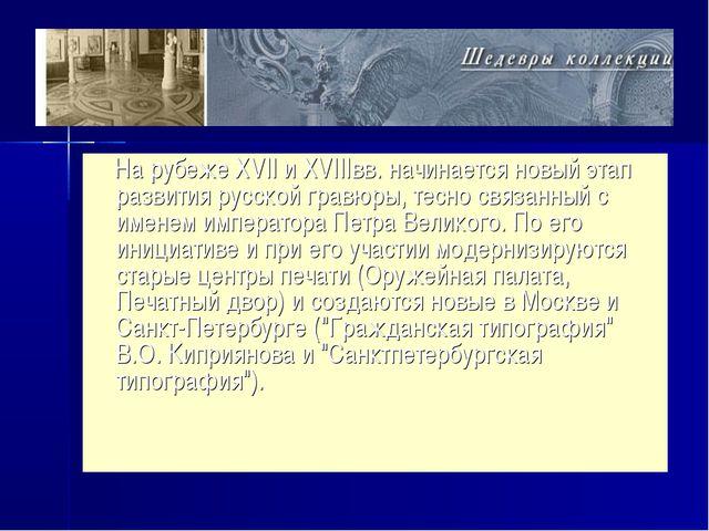 На рубеже XVII и XVIIIвв. начинается новый этап развития русской гравюры, те...