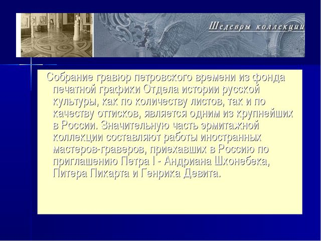 Собрание гравюр петровского времени из фонда печатной графики Отдела истории...