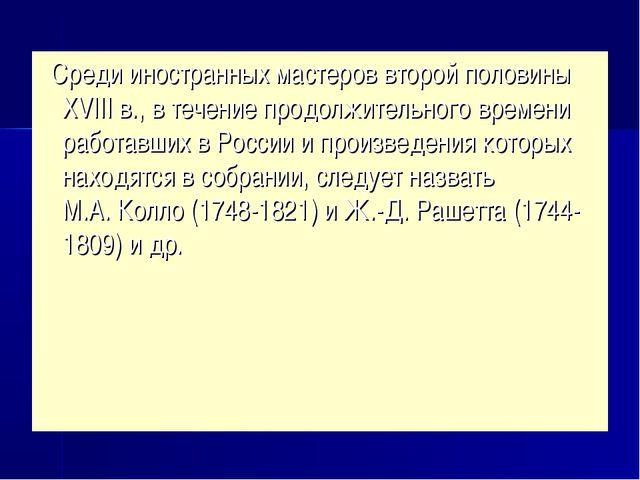 Среди иностранных мастеров второй половины ХVIII в., в течение продолжительн...