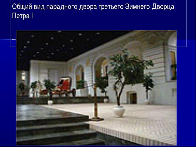 Общий вид парадного двора третьего Зимнего Дворца Петра I
