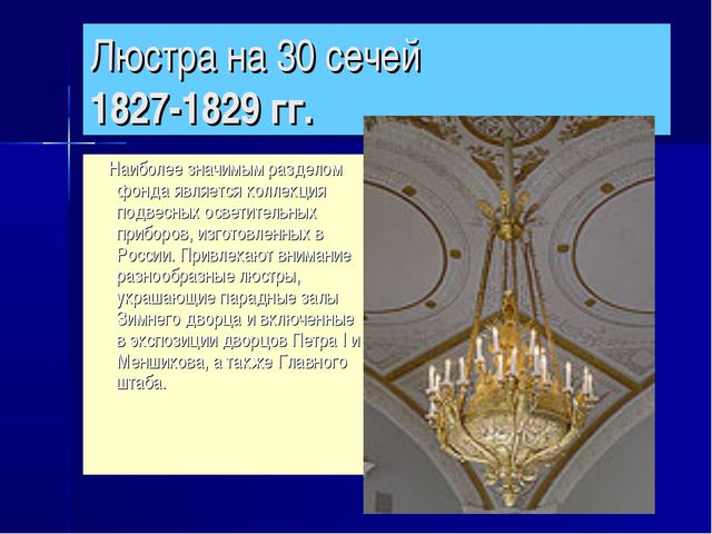 Люстра на30сечей 1827-1829 гг. Наиболее значимым разделом фонда является ко...
