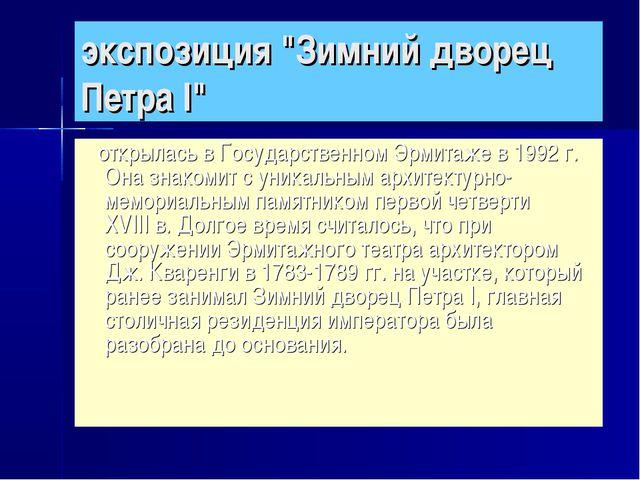 """экспозиция """"Зимний дворец ПетраI"""" открылась вГосударственном Эрмитаже в199..."""