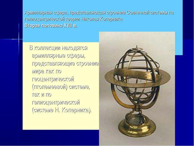Армиллярная сфера, представляющая строение Солнечной системы по гелиоцентрич...