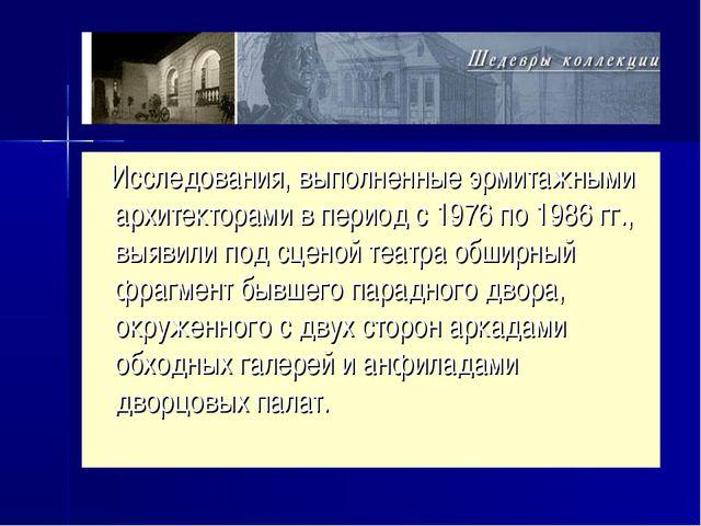 Исследования, выполненные эрмитажными архитекторами в период с 1976по 1986...
