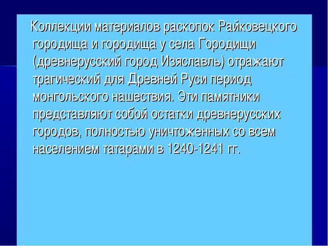 Коллекции материалов раскопок Райковецкого городища и городища у села Городи...