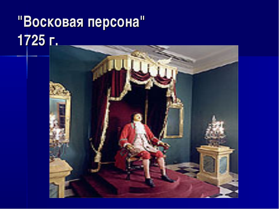 """""""Восковая персона"""" 1725 г."""
