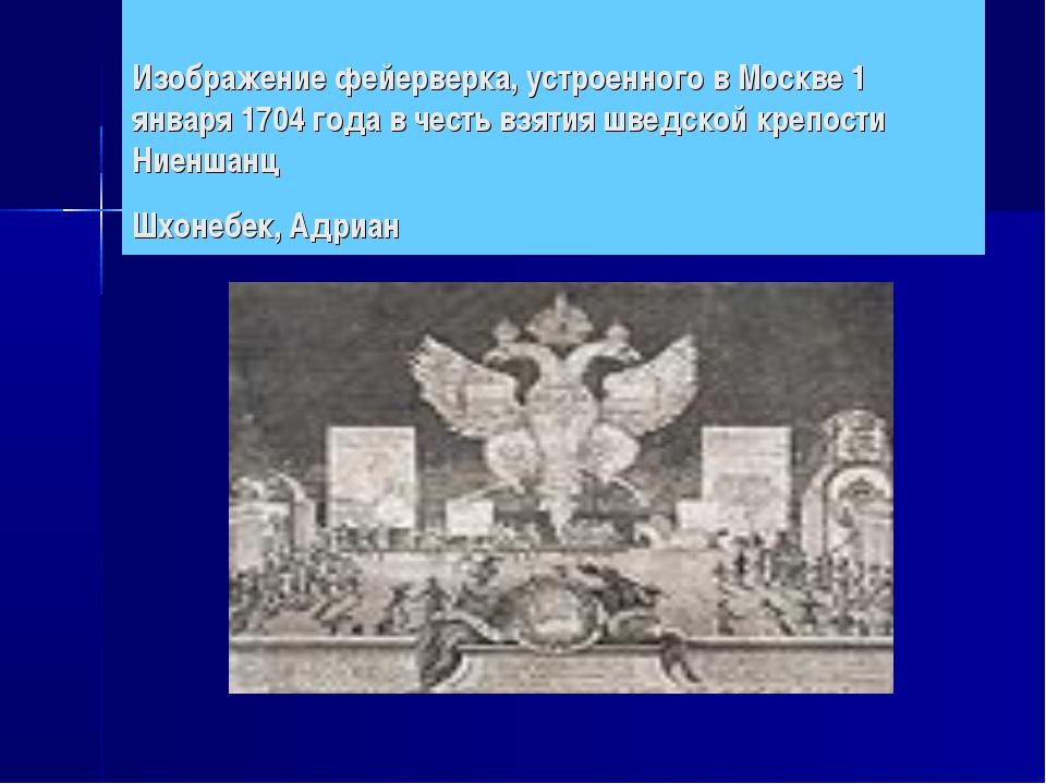 Изображение фейерверка, устроенного в Москве 1 января 1704 года в честь взят...