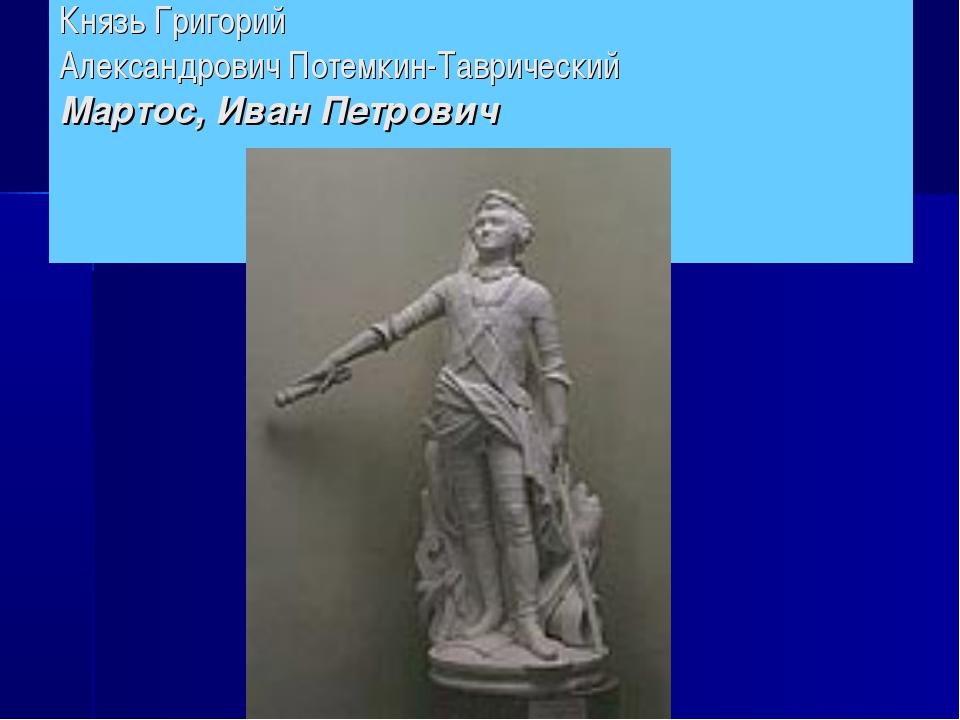 Князь Григорий Александрович Потемкин-Таврический Мартос, Иван Петрович