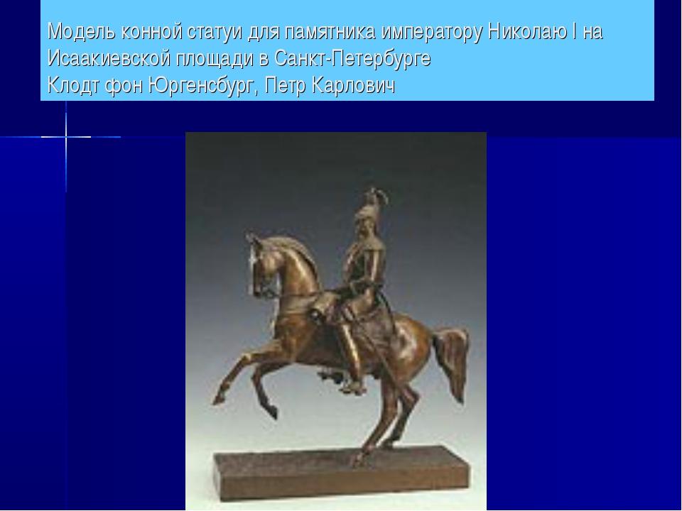 Модель конной статуи для памятника императору НиколаюI на Исаакиевской площ...