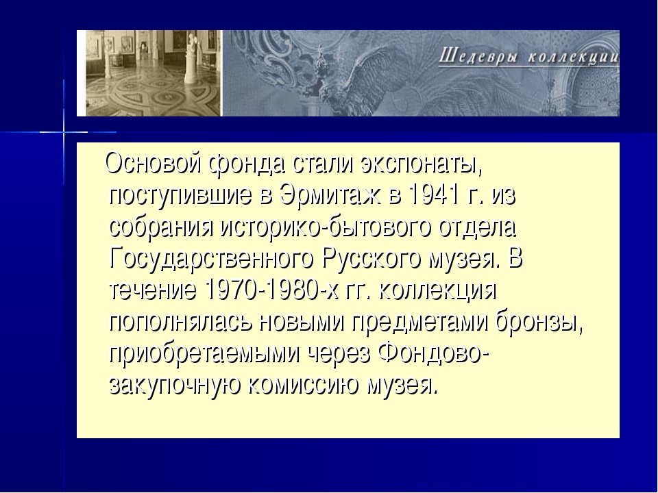 Основой фонда стали экспонаты, поступившие в Эрмитаж в 1941 г. из собрания и...