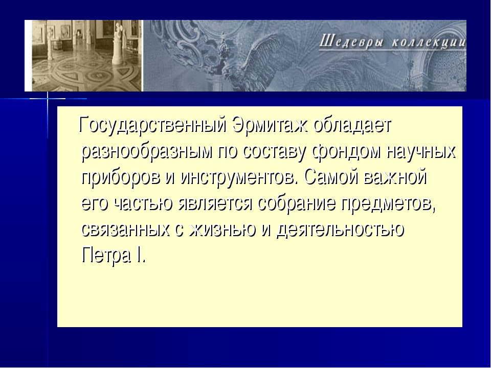 Государственный Эрмитаж обладает разнообразным по составу фондом научных при...