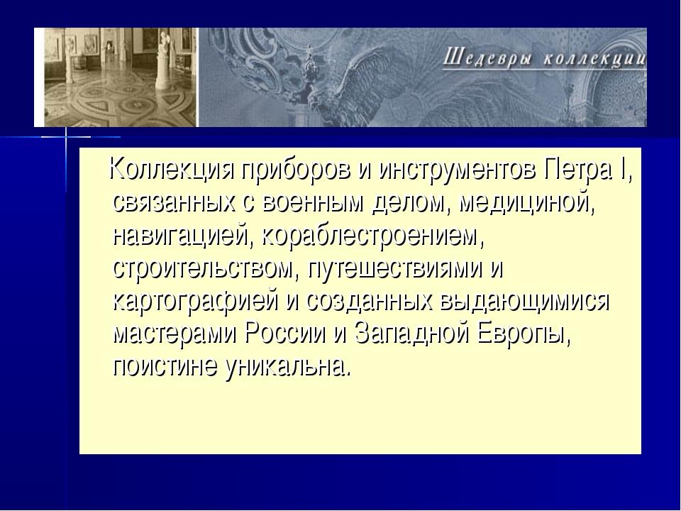Коллекция приборов и инструментов ПетраI, связанных с военным делом, медици...