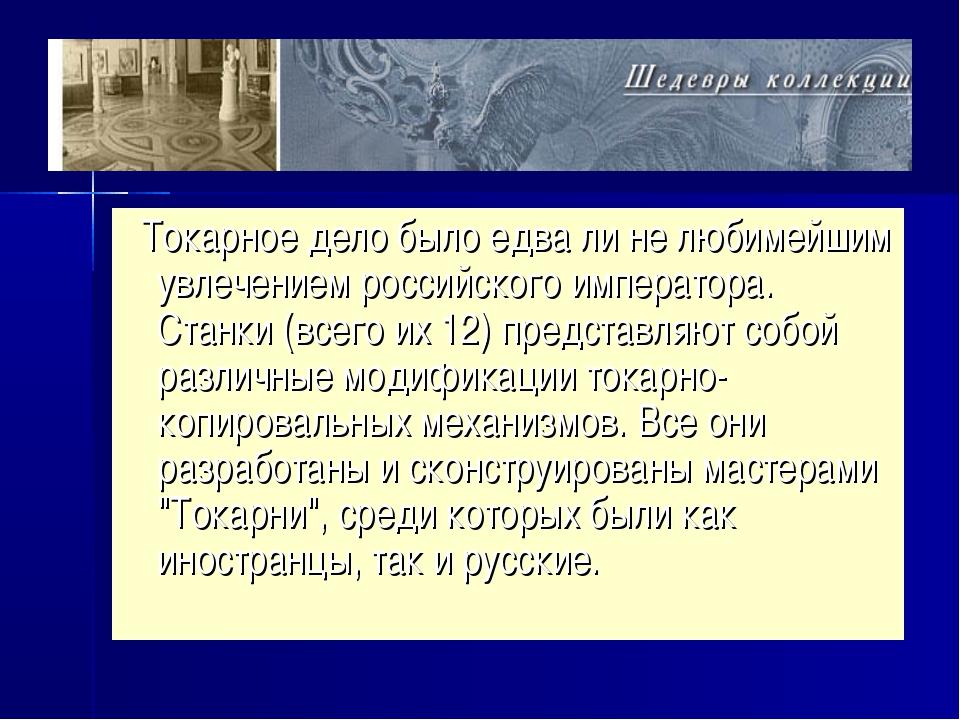 Токарное дело было едва ли не любимейшим увлечением российского императора....
