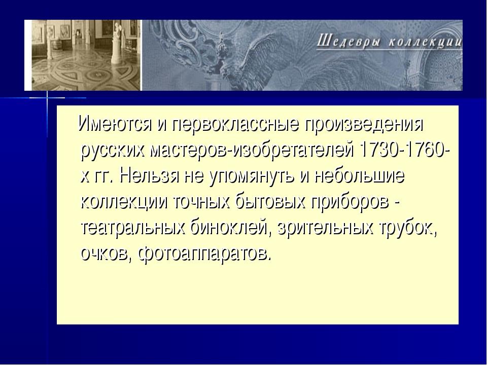Имеются и первоклассные произведения русских мастеров-изобретателей 1730-176...