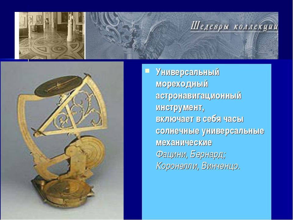 Универсальный мореходный астронавигационный инструмент, включает в себя часы...