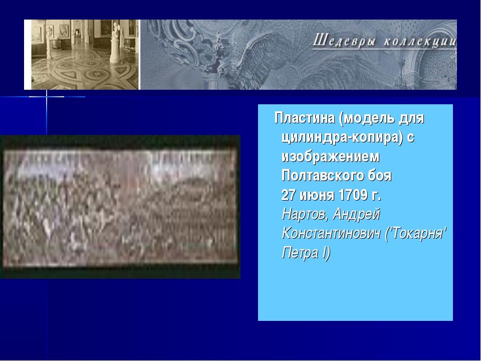 Пластина (модель для цилиндра-копира) с изображением Полтавского боя 27июня...
