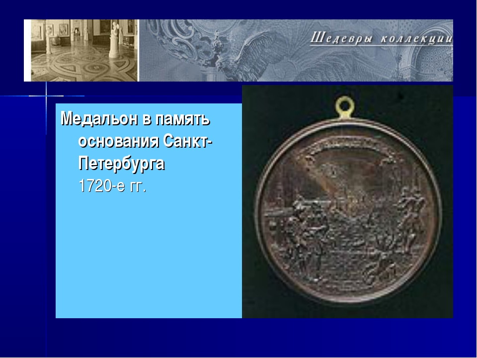 Медальон в память основания Санкт-Петербурга 1720-егг.