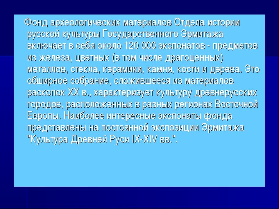 Фонд археологических материалов Отдела истории русской культуры Государствен...