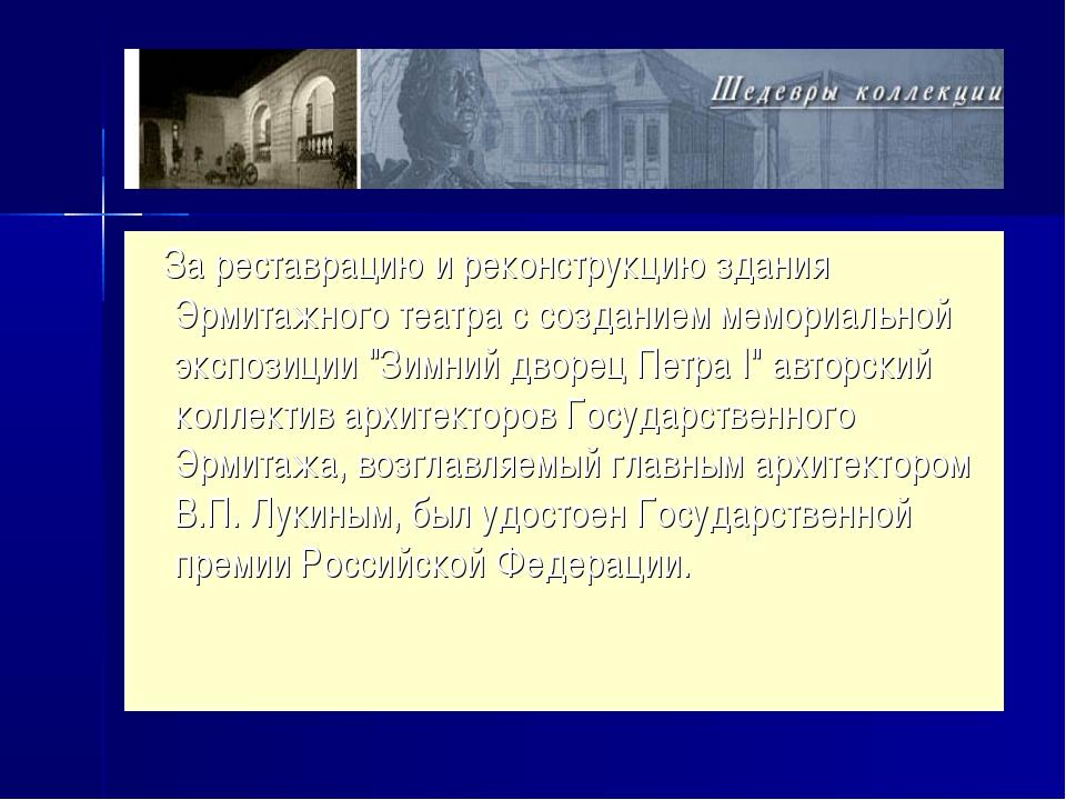 За реставрацию и реконструкцию здания Эрмитажного театра ссозданием мемориа...