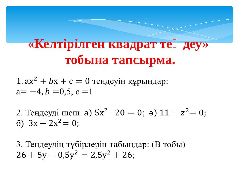 «Келтірілген квадрат теңдеу» тобына тапсырма.