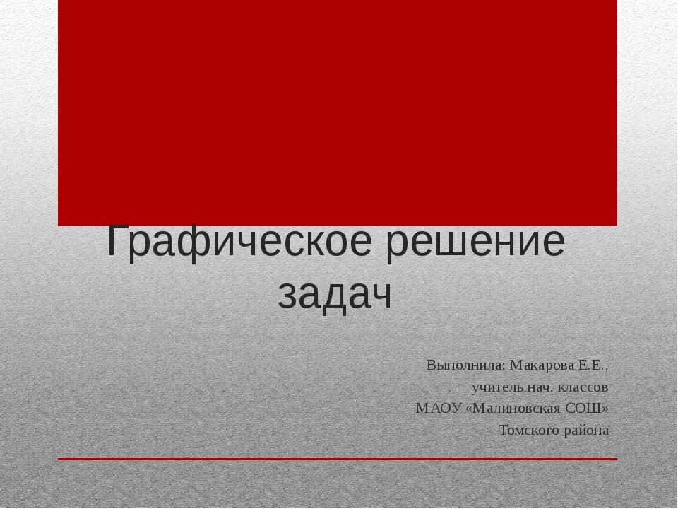 Графическое решение задач Выполнила: Макарова Е.Е., учитель нач. классов МАОУ...
