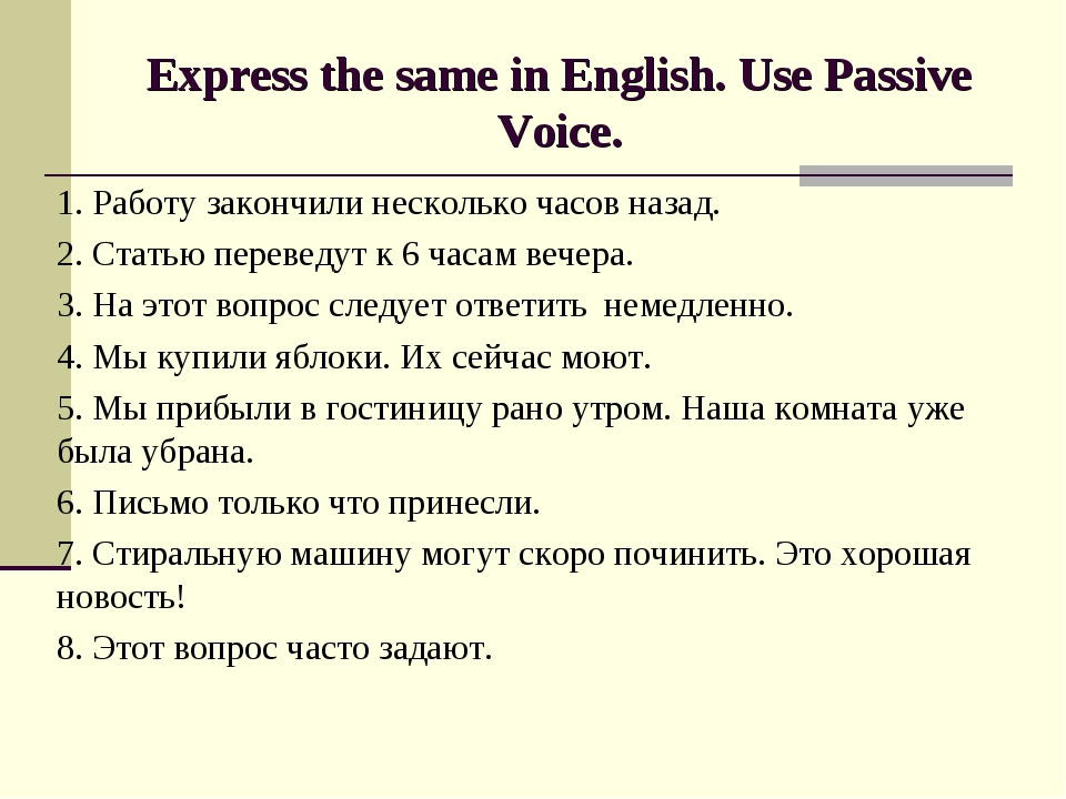 Express the same in English. Use Passive Voice. 1. Работу закончили несколько...