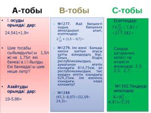 Қосуды орындаңдар: 24,541+1,9= Шие тосабы сыйымдылығы 1,5л және 1,75л екі бан