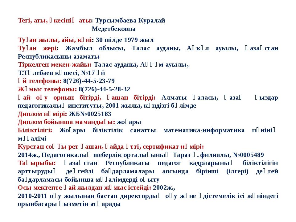 Тегі, аты, әкесінің аты: Турсымбаева Куралай Медетбековна Туған жылы, айы, кү...