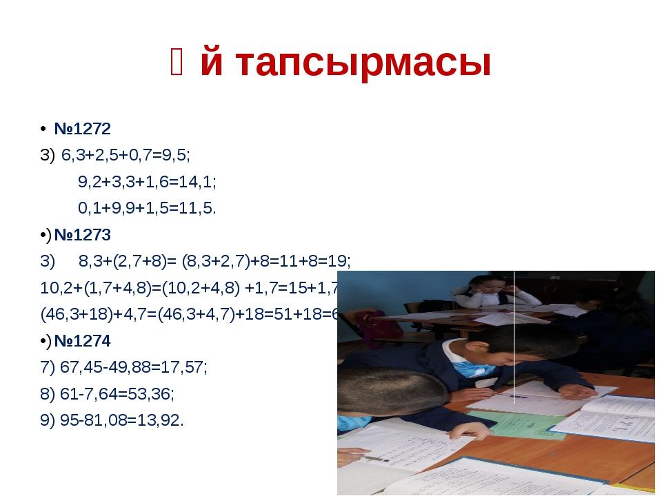 №1272 6,3+2,5+0,7=9,5; 9,2+3,3+1,6=14,1; 0,1+9,9+1,5=11,5. №1273 3) 8,3+(2,7+...