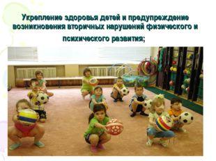Укрепление здоровья детей и предупреждение возникновения вторичных нарушений