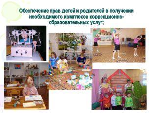 Обеспечение прав детей и родителей в получении необходимого комплекса коррекц