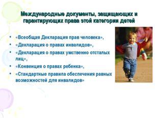 Международные документы, защищающих и гарантирующих права этой категории дете