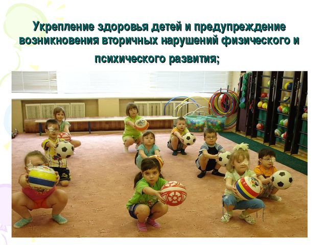 Укрепление здоровья детей и предупреждение возникновения вторичных нарушений...