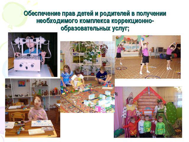 Обеспечение прав детей и родителей в получении необходимого комплекса коррекц...