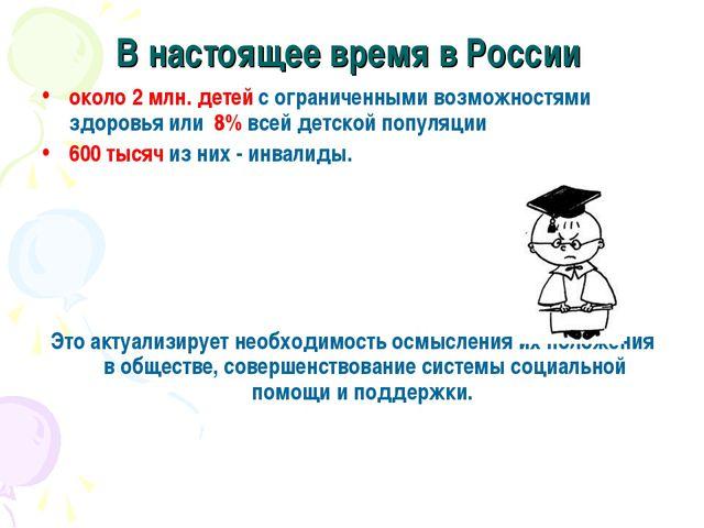 В настоящее время в России около 2 млн. детей с ограниченными возможностями з...