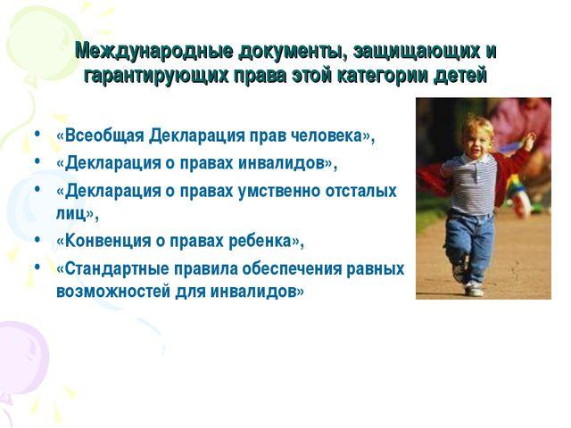 Международные документы, защищающих и гарантирующих права этой категории дете...