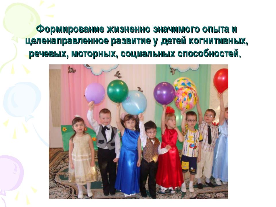Формирование жизненно значимого опыта и целенаправленное развитие у детей ког...