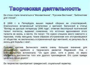 """Ее стихи стали печататься в """"Москвитянине"""", """"Русском Вестнике"""", """"Библиотеке д"""
