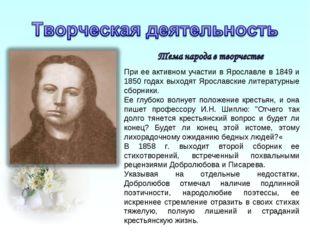 При ее активном участии в Ярославле в 1849 и 1850 годах выходят Ярославские л