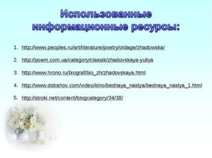 http://www.peoples.ru/art/literature/poetry/oldage/zhadowska/ http://poem.com