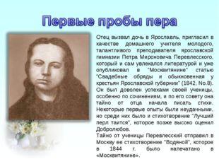 Отец вызвал дочь в Ярославль, пригласил в качестве домашнего учителя молодого