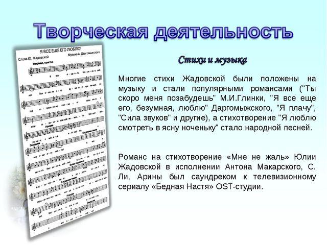 Многие стихи Жадовской были положены на музыку и стали популярными романсами...